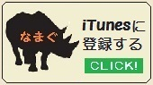 Namagu iTunes icon.jpg