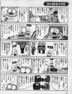 ディスくん 漫画.jpg